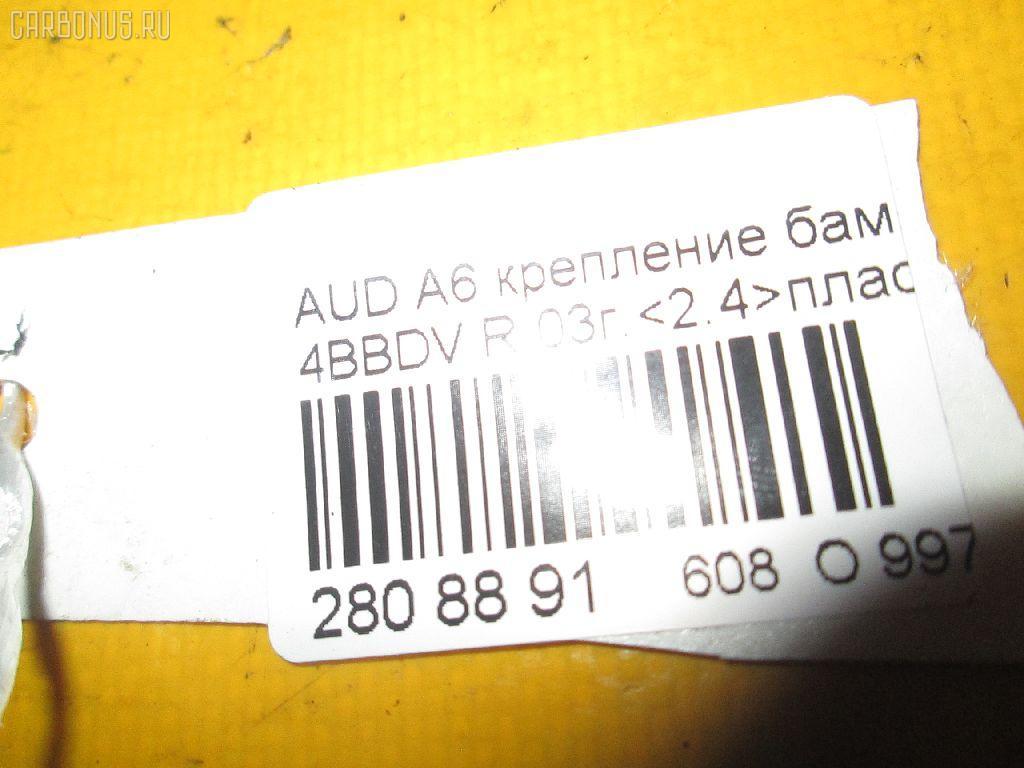 Крепление бампера AUDI A6 4BBDV Фото 9