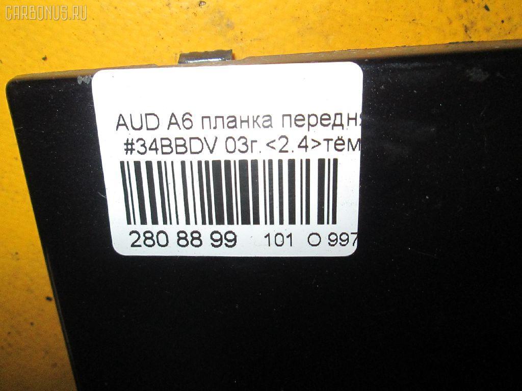 Планка передняя AUDI A6 4BBDV Фото 10