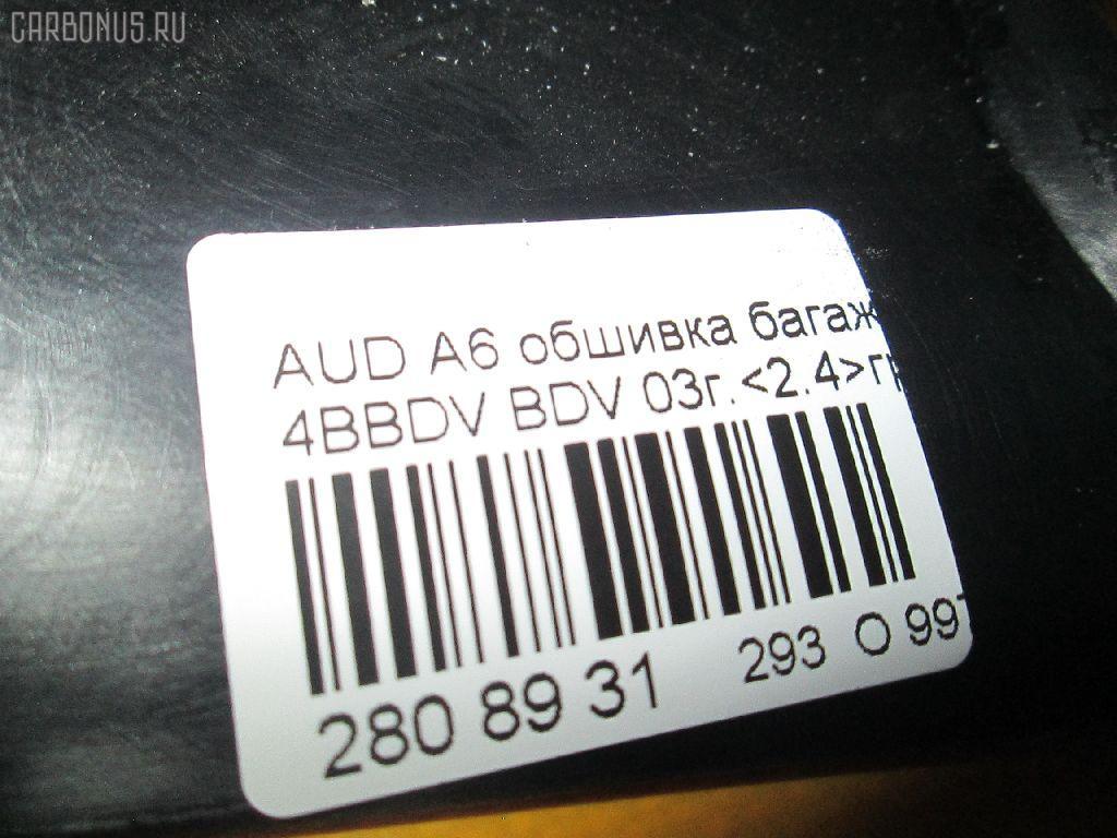 Обшивка багажника AUDI A6 4BBDV Фото 9