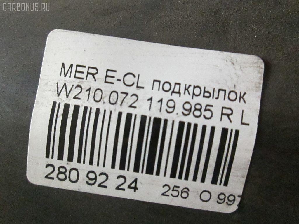 Подкрылок MERCEDES-BENZ E-CLASS W210.072 Фото 2
