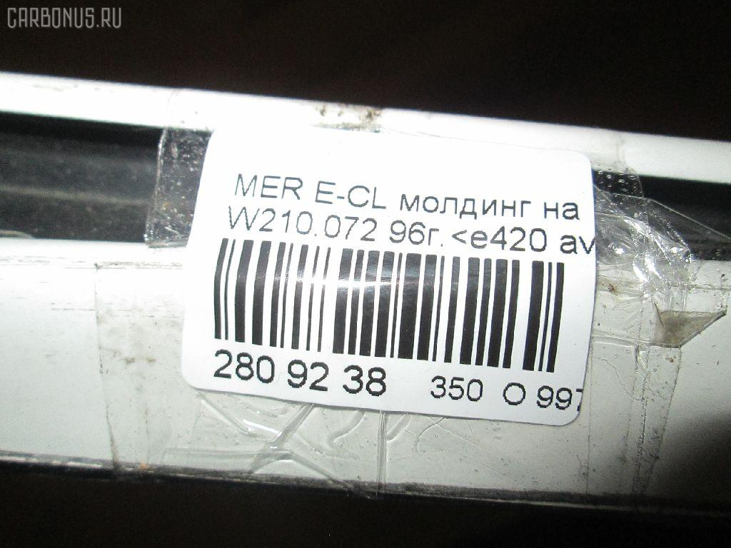 Молдинг на кузов MERCEDES-BENZ E-CLASS W210.072 Фото 4