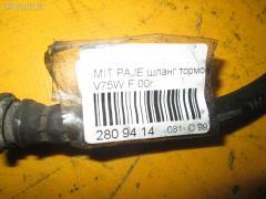 Шланг тормозной Mitsubishi Pajero V75W Фото 2