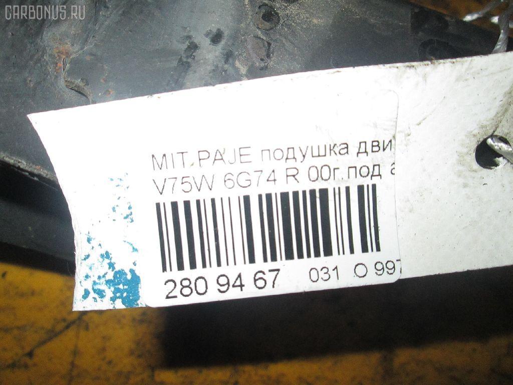 Подушка КПП MITSUBISHI PAJERO V75W 6G74 Фото 3