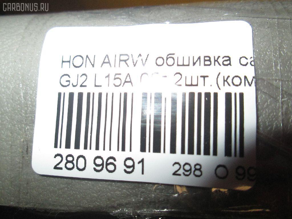 Обшивка салона HONDA AIRWAVE GJ2 L15A Фото 3