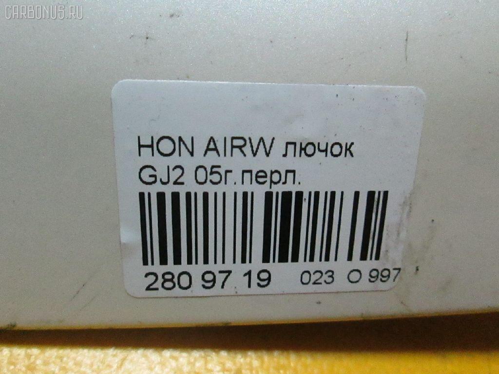 Лючок HONDA AIRWAVE GJ2 Фото 3