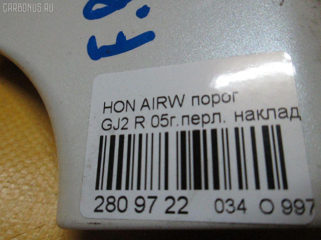 Порог кузова пластиковый ( обвес ) HONDA AIRWAVE GJ2 Фото 3