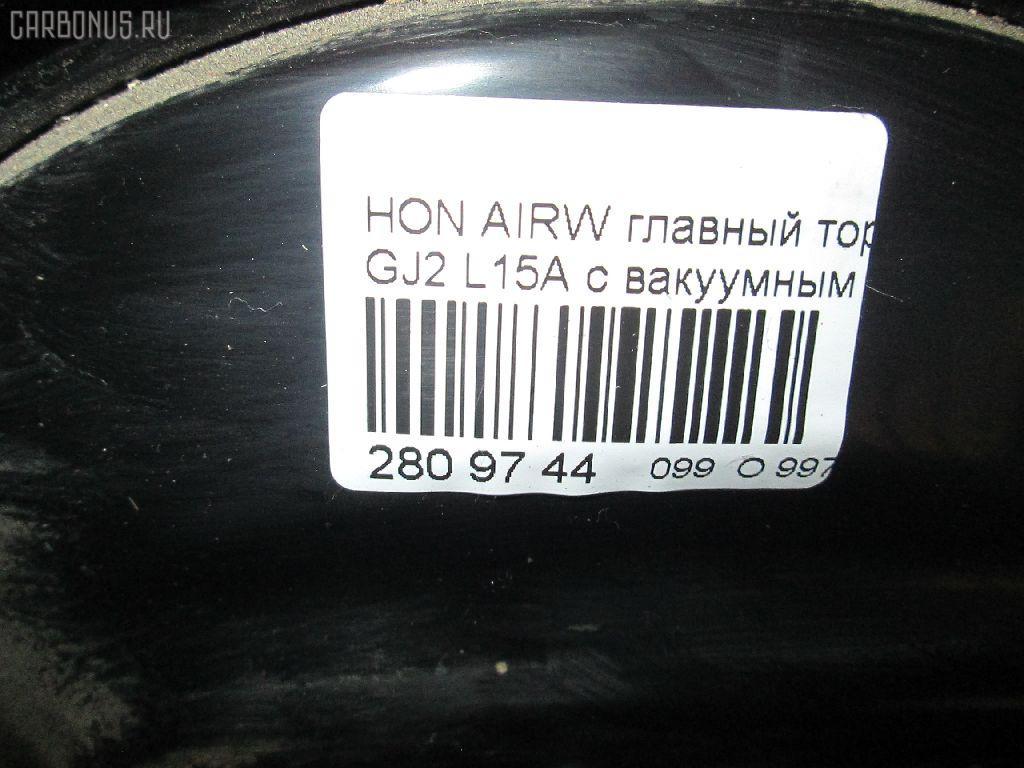 Главный тормозной цилиндр HONDA AIRWAVE GJ2 L15A Фото 4