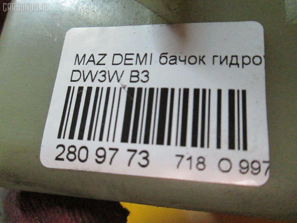 Бачок гидроусилителя MAZDA DEMIO DW3W B3 Фото 3