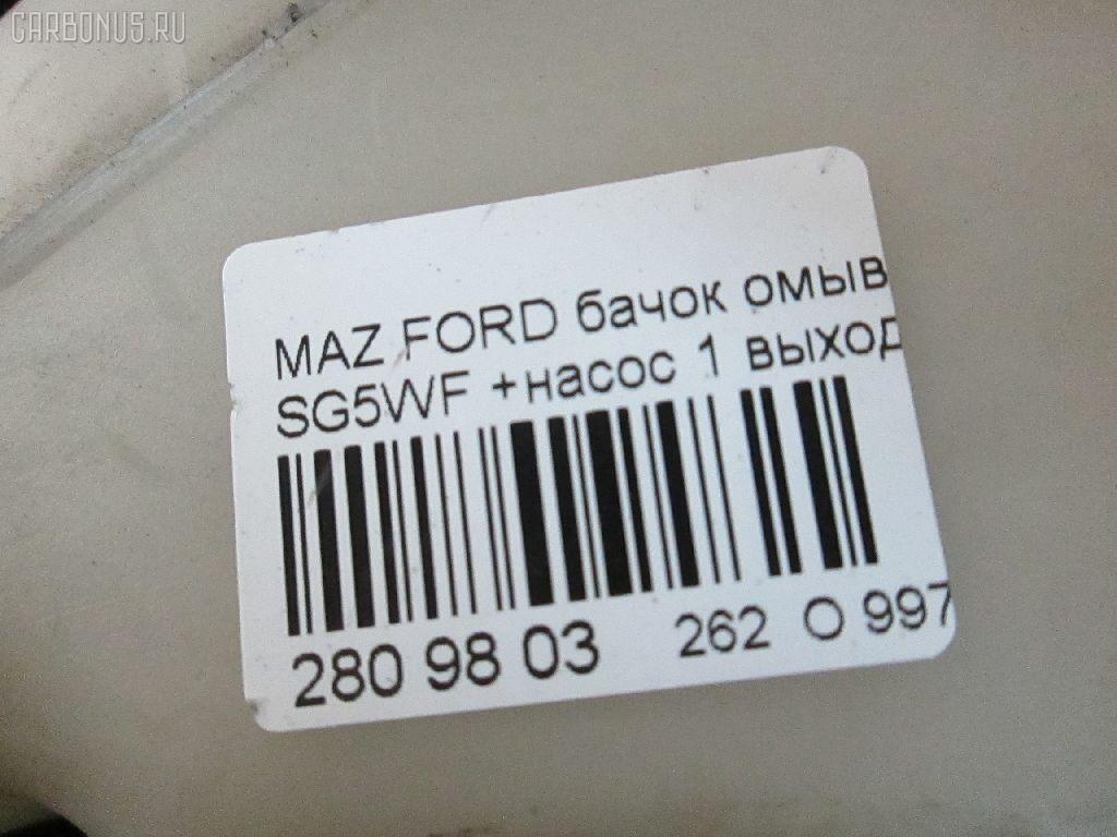 Бачок омывателя MAZDA FORD FREDA SG5WF Фото 3