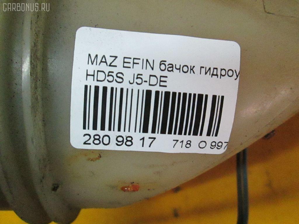 Бачок гидроусилителя MAZDA EFINI MS-9 HD5S J5-DE Фото 3