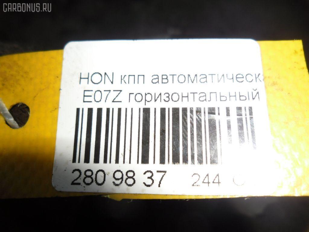КПП механическая HONDA E07Z Фото 5