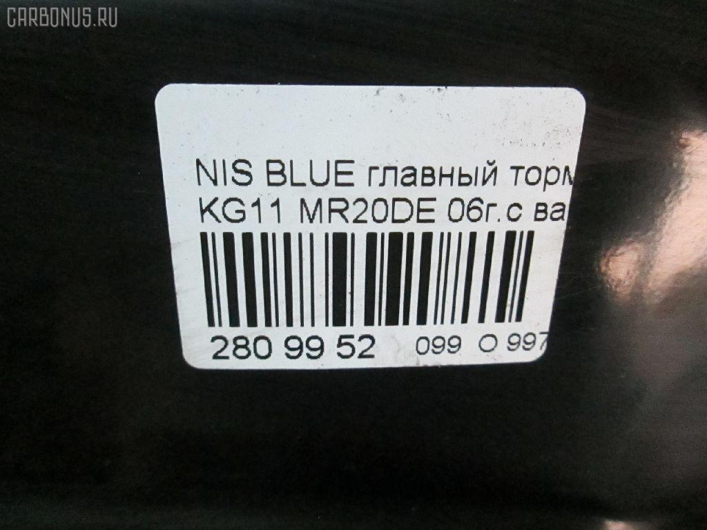 Главный тормозной цилиндр NISSAN BLUEBIRD SYLPHY KG11 MR20DE Фото 4