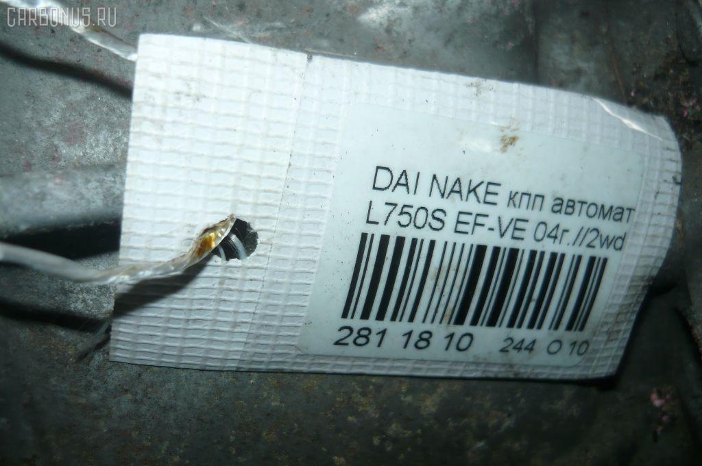 КПП автоматическая DAIHATSU NAKED L750S EF-VE Фото 8
