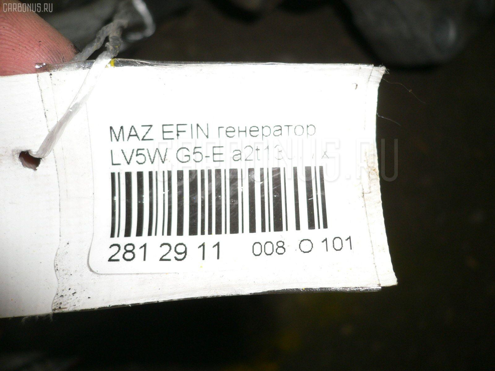 Генератор MAZDA EFINI MPV LV5W G5-E Фото 3