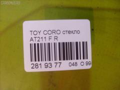 Стекло Toyota Corona premio AT211 Фото 2