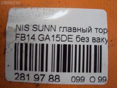 Главный тормозной цилиндр NISSAN SUNNY FB14 GA15DE Фото 2