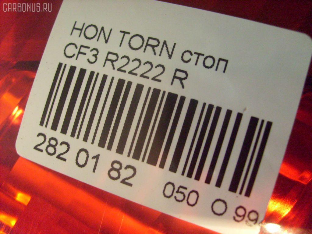 Стоп HONDA TORNEO CF3 Фото 3