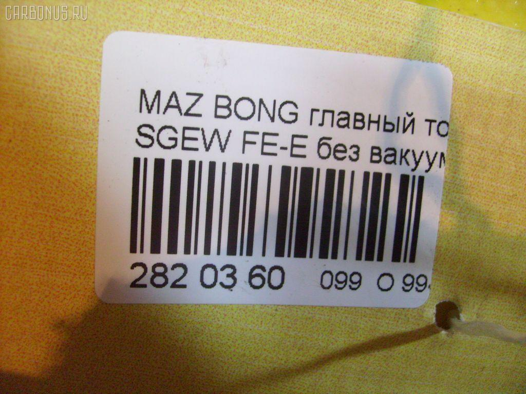 Главный тормозной цилиндр MAZDA BONGO FRIENDEE SGEW FE-E Фото 3