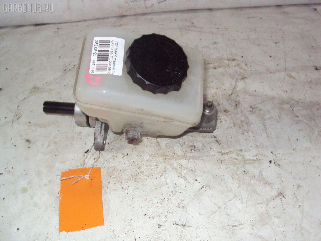 Главный тормозной цилиндр TOYOTA MARK II GX110 1G-FE Фото 1