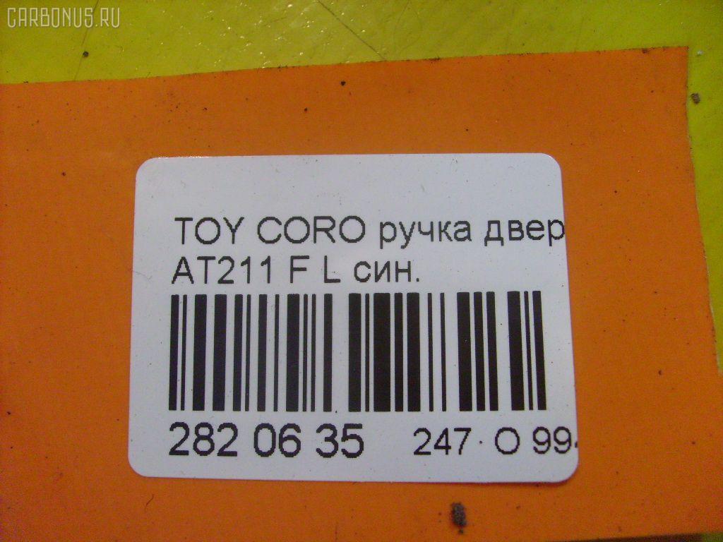 Ручка двери TOYOTA CORONA PREMIO AT211 Фото 2