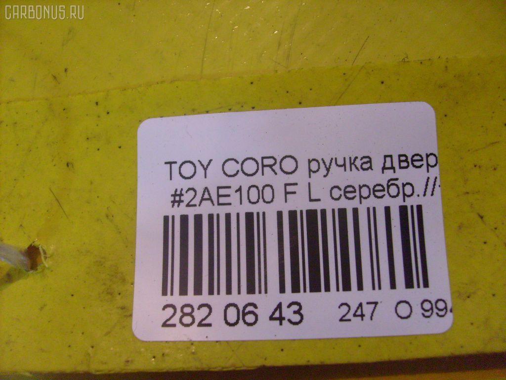 Ручка двери TOYOTA COROLLA CERES AE100 Фото 2