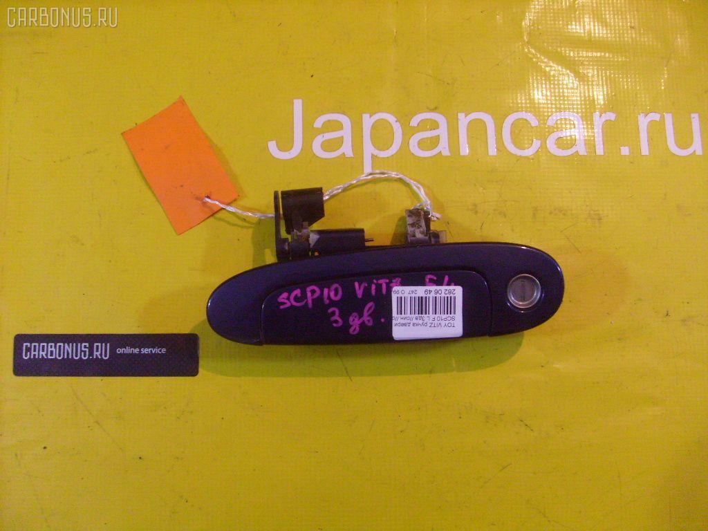 Ручка двери TOYOTA VITZ SCP10 Фото 1