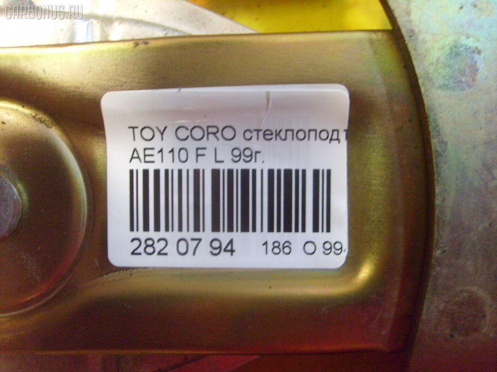 Стеклоподъемный механизм TOYOTA COROLLA AE110 Фото 2