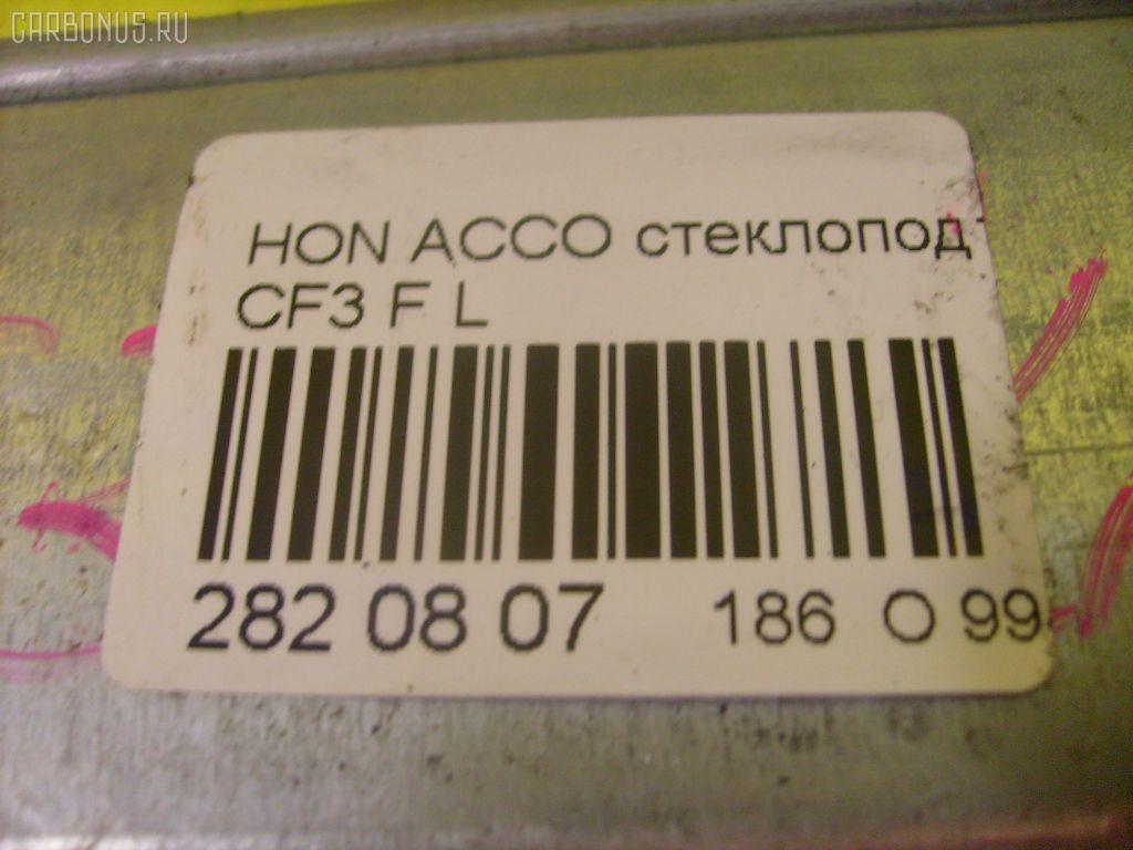 Стеклоподъемный механизм HONDA ACCORD CF3 Фото 2