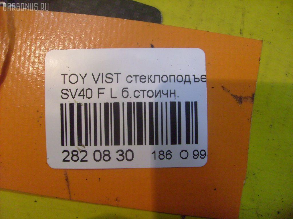 Стеклоподъемный механизм TOYOTA VISTA SV40 Фото 2