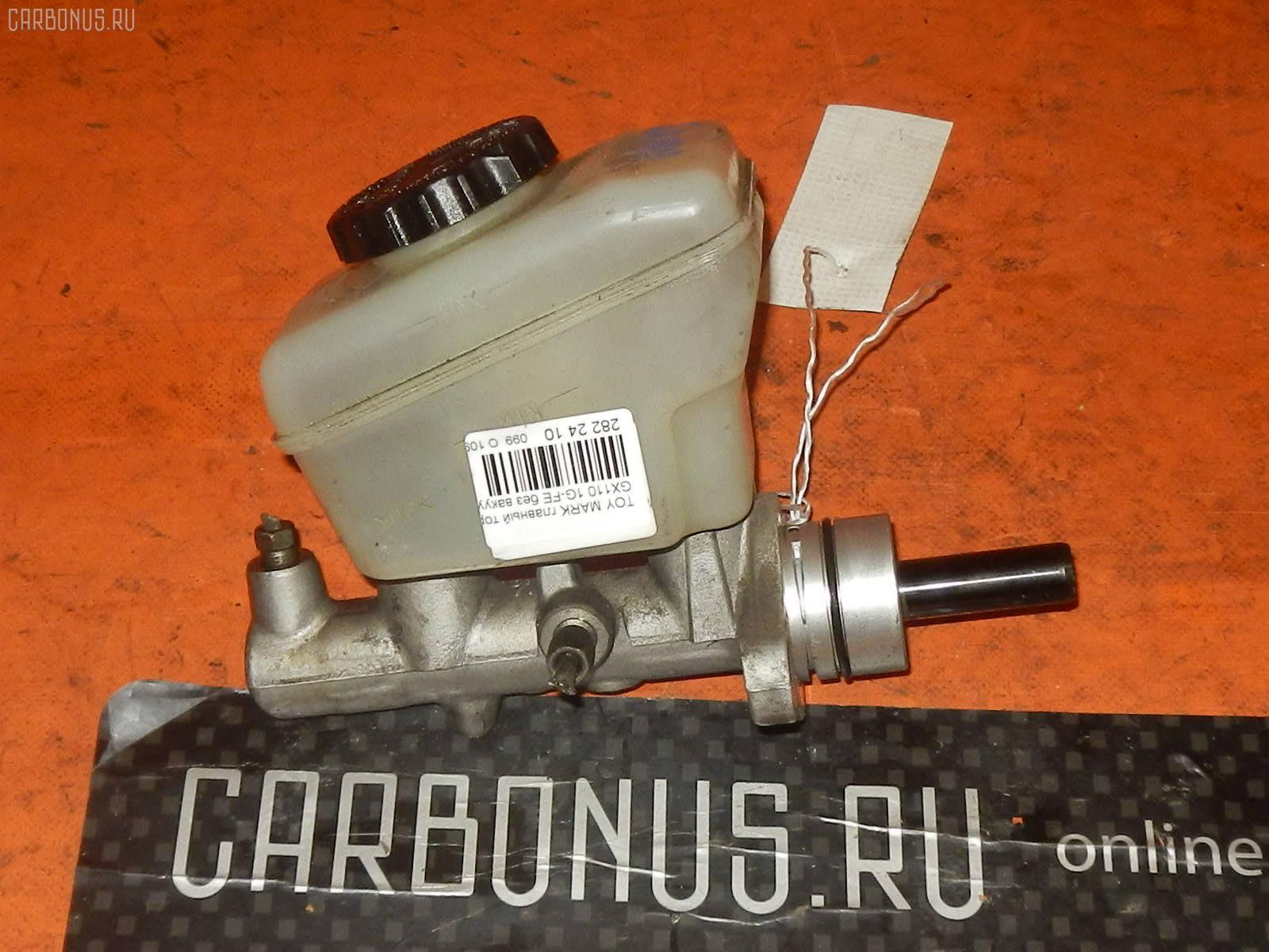 Главный тормозной цилиндр TOYOTA MARK II GX110 1G-FE. Фото 3