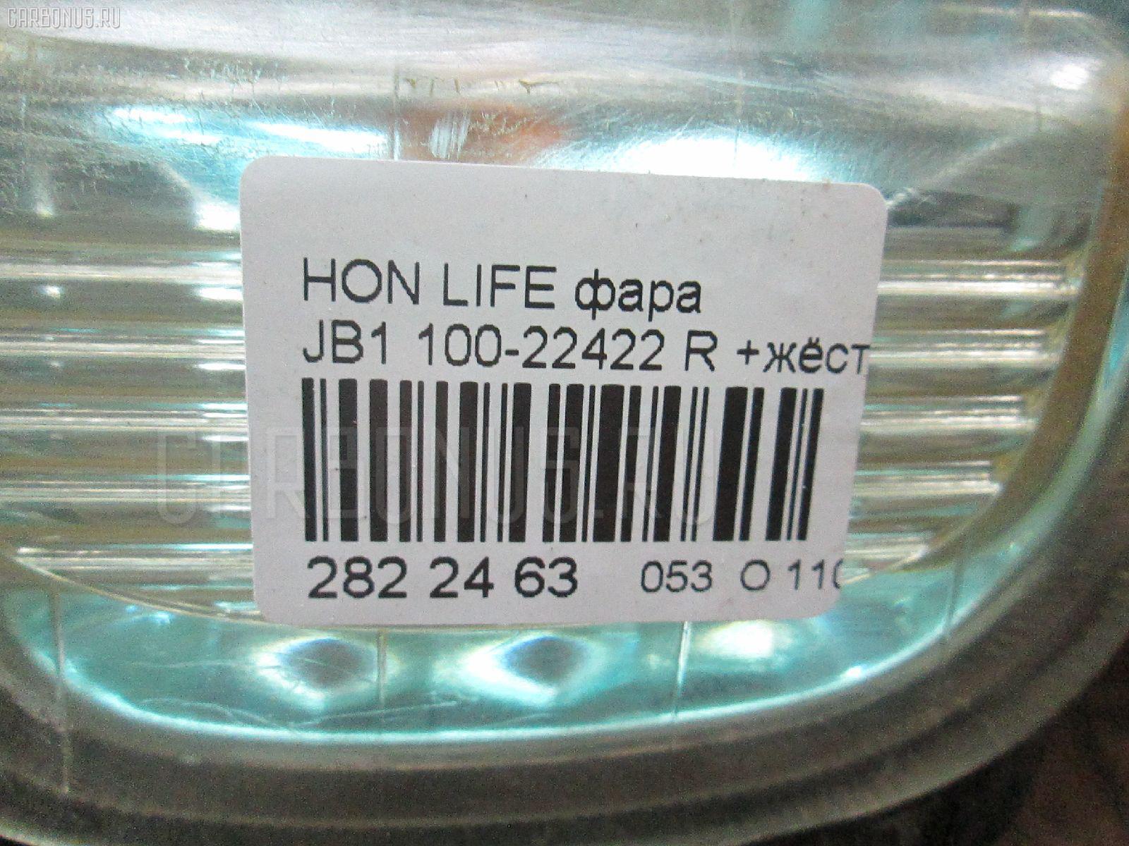 Фара HONDA LIFE JB1 Фото 3