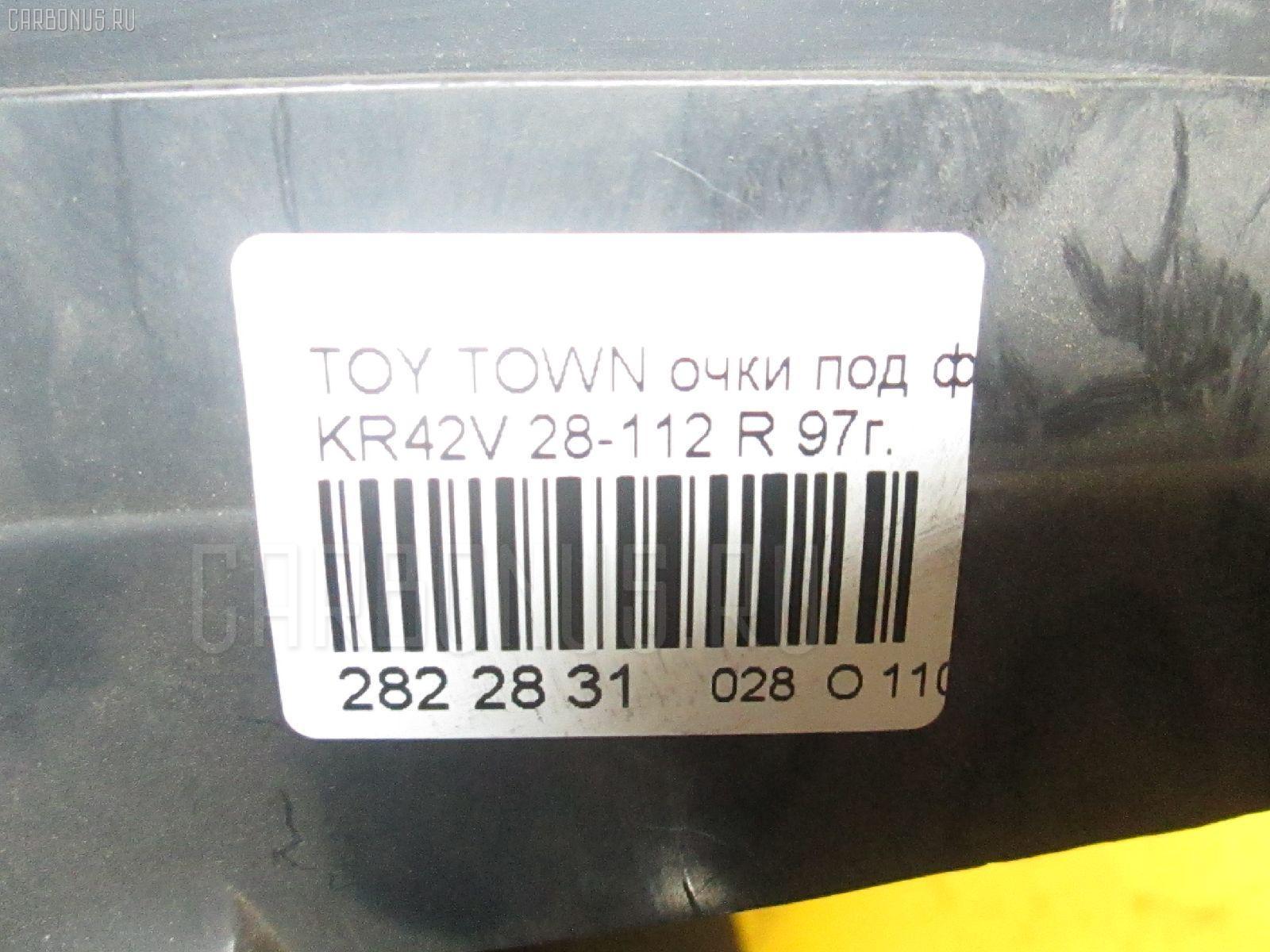 Очки под фару TOYOTA TOWN ACE KR42V Фото 3