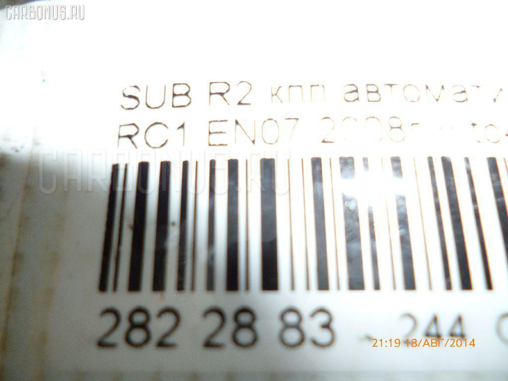 КПП автоматическая SUBARU R2 RC1 EN07 Фото 11