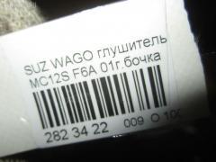Глушитель SUZUKI WAGON R MC12S F6A Фото 7