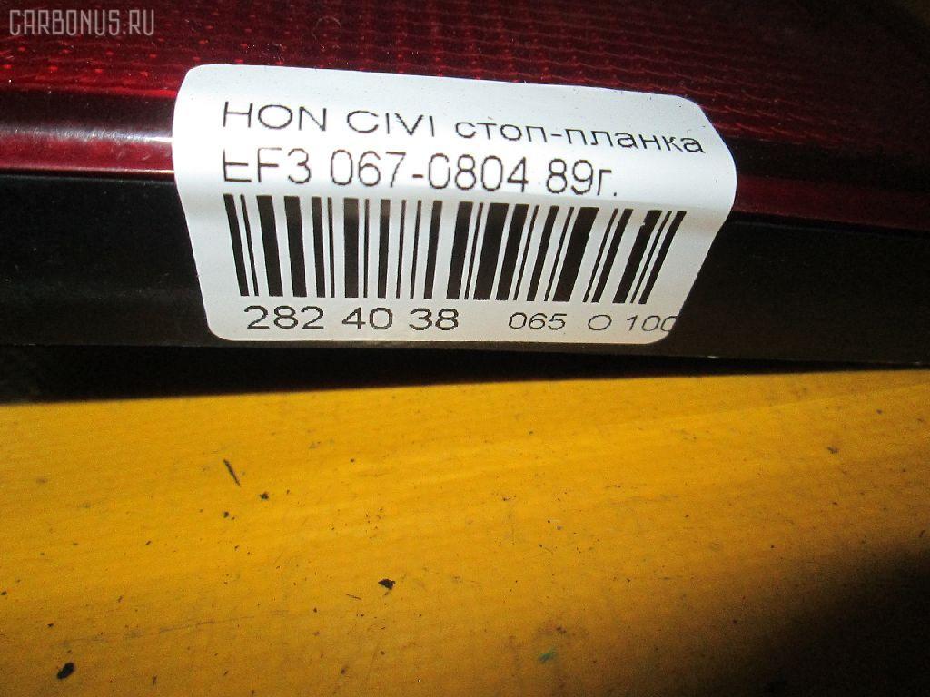 Стоп-планка HONDA CIVIC EF3 Фото 8