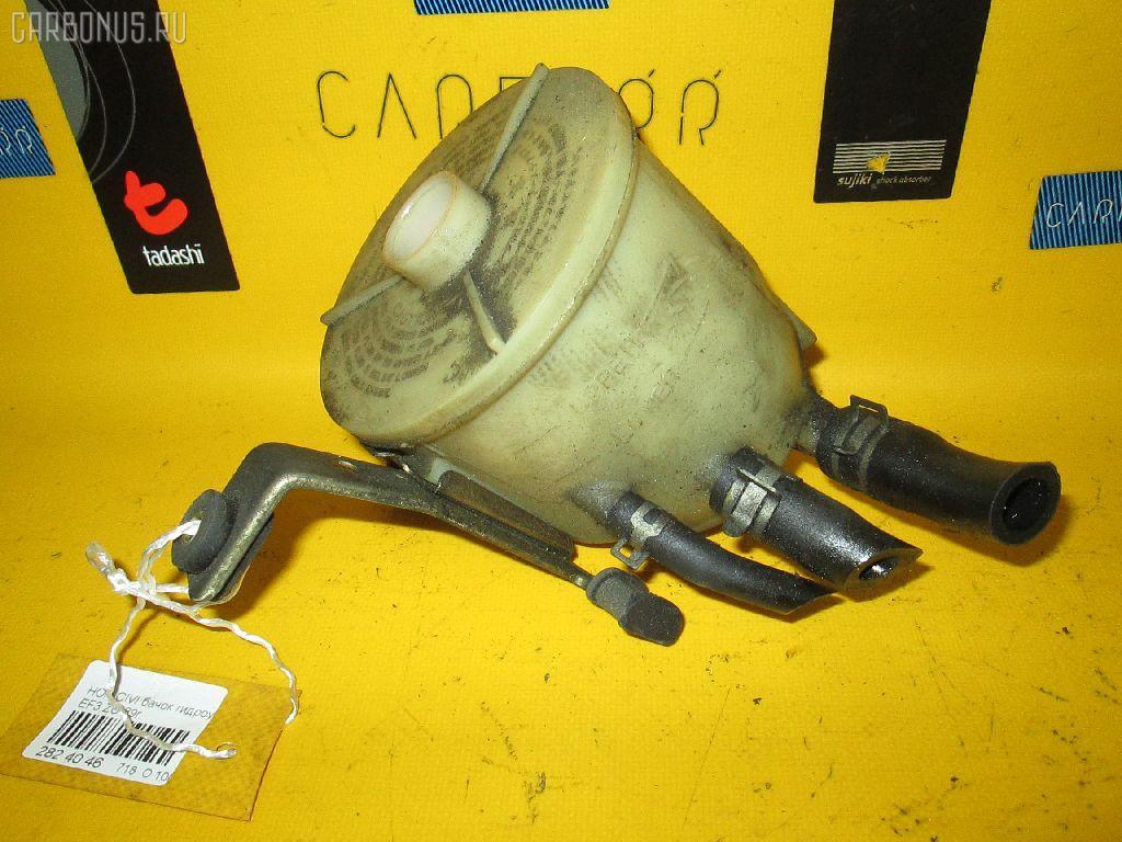 Бачок гидроусилителя HONDA CIVIC EF3 ZC. Фото 1