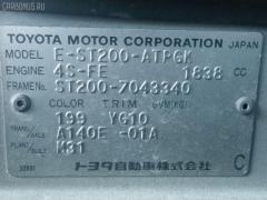 Решетка под лобовое стекло Toyota Corona exiv ST200 Фото 3