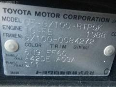 Тяга реактивная Toyota Chaser GX100 Фото 2