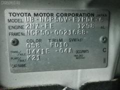 Решетка под лобовое стекло TOYOTA PROBOX NCP50V Фото 2