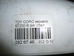 Зеркало двери боковой Toyota Corona exiv ST200 Фото 12