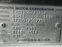 Решетка под лобовое стекло Toyota Corona exiv ST200 Фото 2