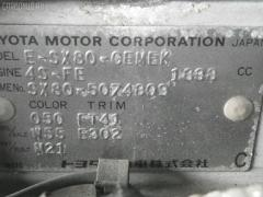 Защита двигателя Toyota Cresta SX80 4S-FE Фото 2