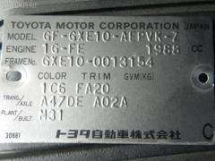 Привод Toyota Altezza GXE10 1G-FE Фото 2