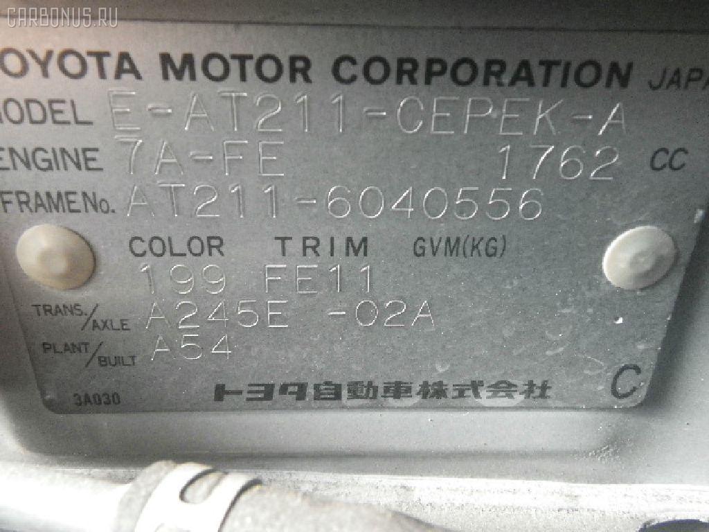 Стабилизатор TOYOTA CARINA AT211 Фото 2