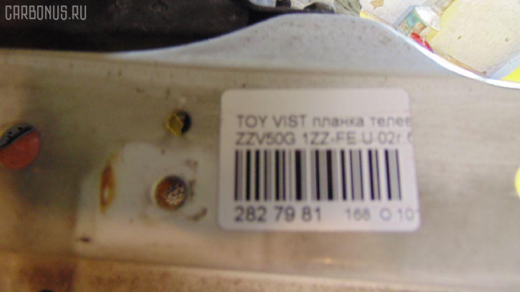 Планка телевизора TOYOTA VISTA ARDEO ZZV50G 1ZZ-FE Фото 2