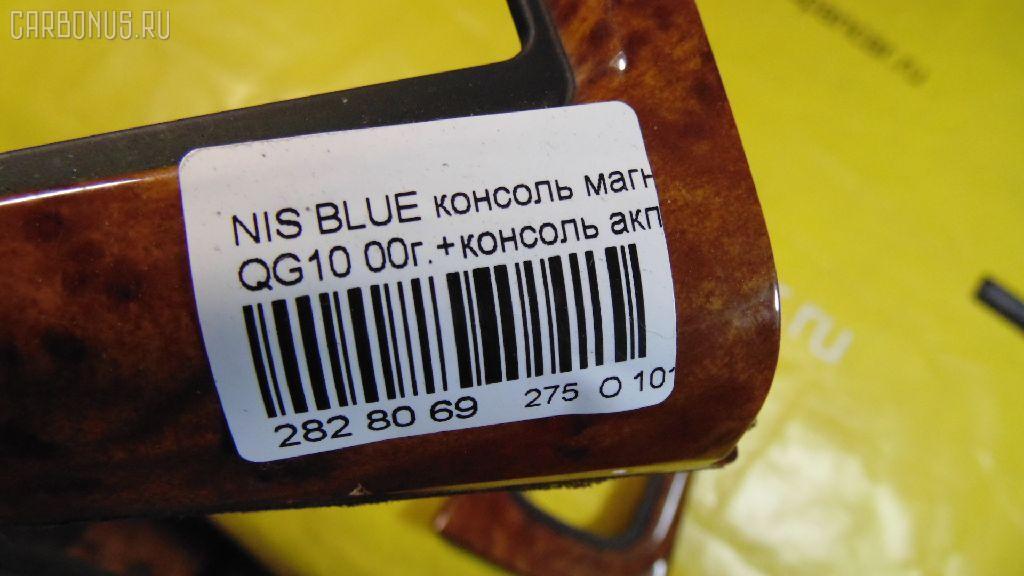 Консоль магнитофона NISSAN BLUEBIRD SYLPHY QG10 Фото 8