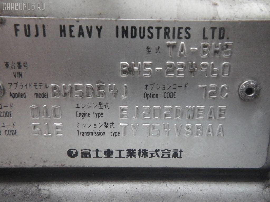 Крепление редуктора SUBARU LEGACY WAGON BH5 EJ20 Фото 2
