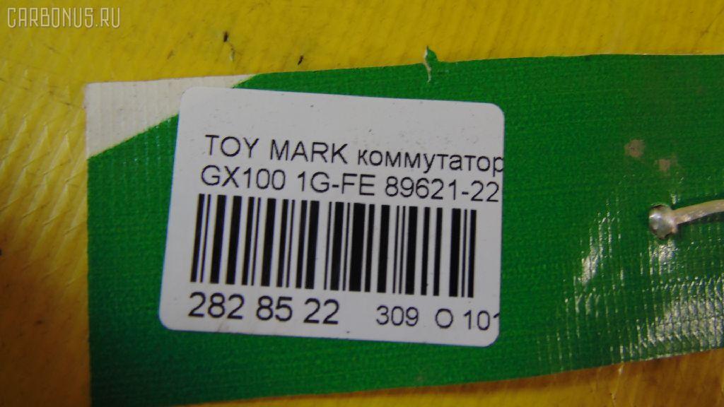 Коммутатор TOYOTA MARK II GX100 1G-FE Фото 8