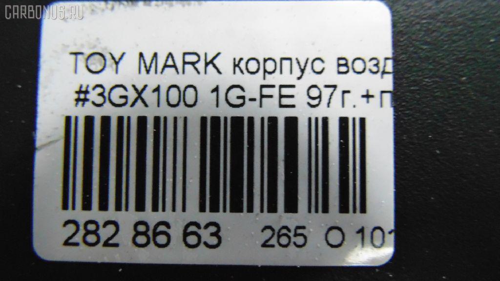 Корпус воздушного фильтра TOYOTA MARK II GX100 1G-FE Фото 10