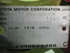 Брызговик Toyota Caldina ET196V Фото 3